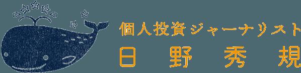 個人投資ジャーナリスト 日野秀規-ファイナンシャルプランナー・キャリアコンサルタント