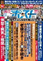 週刊ポスト2019年6月21日号の記事に協力しました