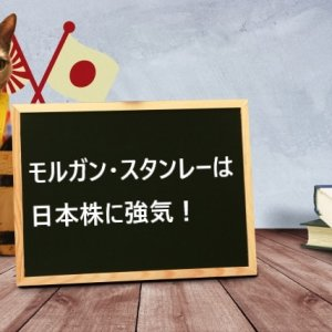 モルガン・スタンレーは日本株に強気 今後10年では日米欧の中で期待リターンが最も高いとのご託宣